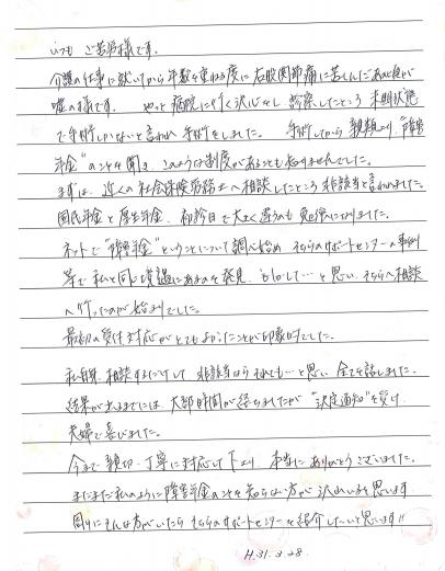 ウィル様感謝の手紙