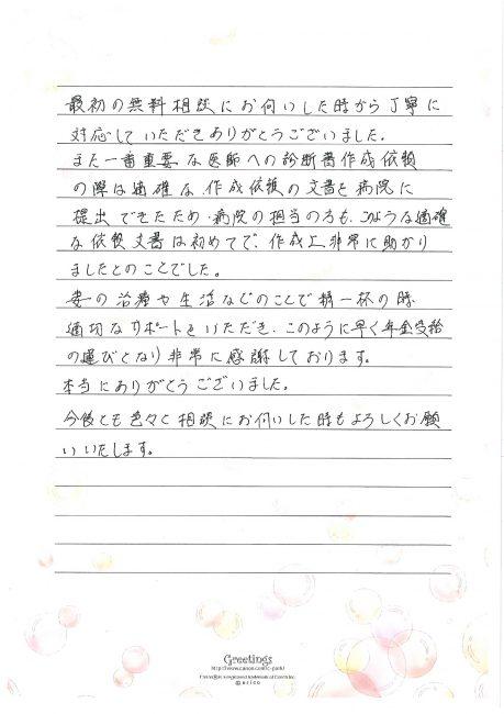 感謝のお手紙-001
