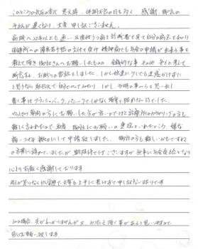 ウィル様感謝のお手紙