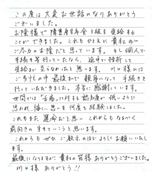 20191108感謝の手紙